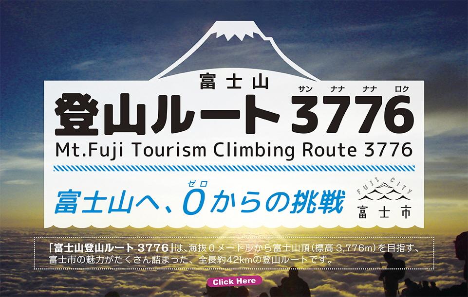 富士市役所ホームページ